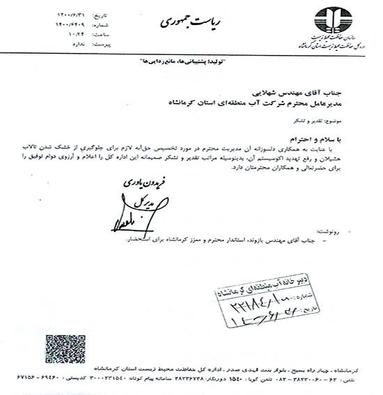 تقدیرمدیرکل سازمان حفاظت از محیط زیست استان از مدیرعامل شرکت آب منطقه ای کرمانشاه