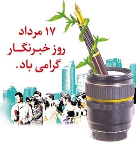پیام تبریک شهلایی مدیرعامل شرکت آب منطقه ای کرمانشاه به مناسبت روز خبرنگار