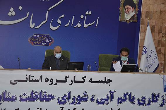 برنامه سازگاری با کم آبی، در  استان کرمانشاه به تصویب وزارت نیرو رسید