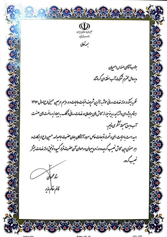 اهداء لوح تقیر به شرکت آب منطقه ای کرمانشاه