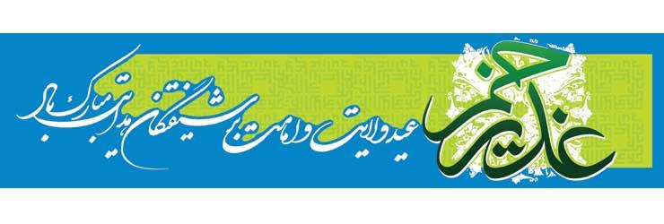عید غدیر1